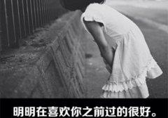 黑白伤感爱情文字图片_陪我生活陪我流浪