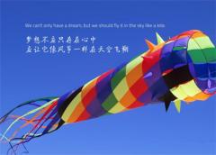 正能量励志文字素材_像风筝一样在空中飞翔